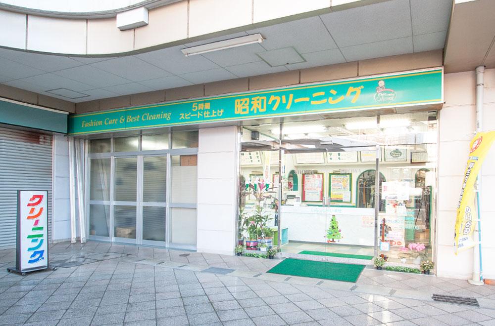 高根台プラザのクリーニング店 昭和クリーニング