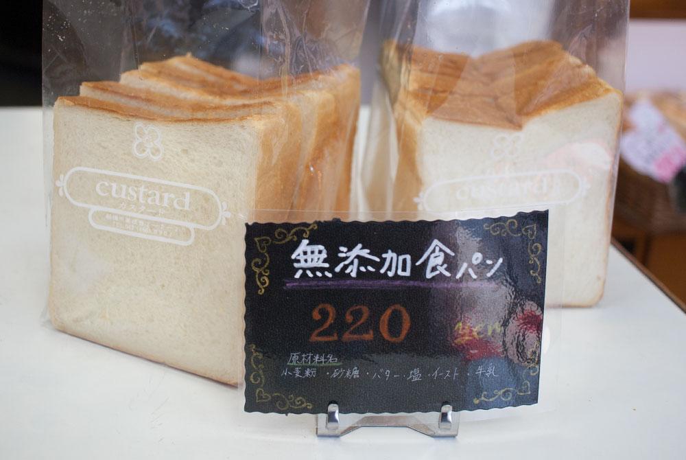 高根台プラザのパン屋さんカスタード無添加食パン