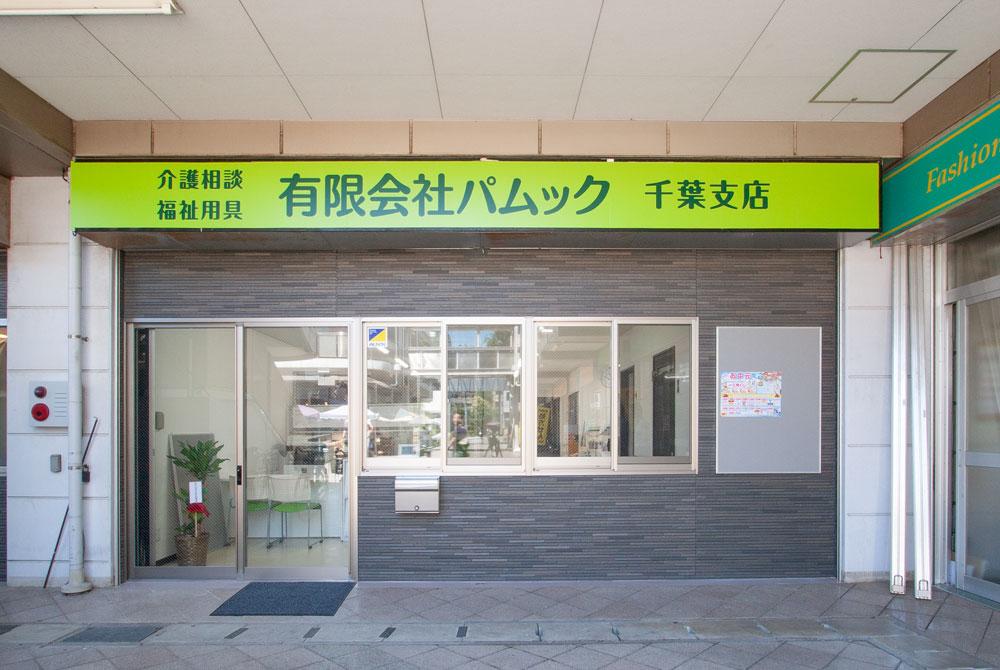 (有)パムック千葉支店