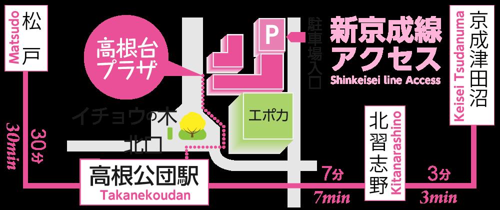 新京成線高根公団駅から高根台プラザ