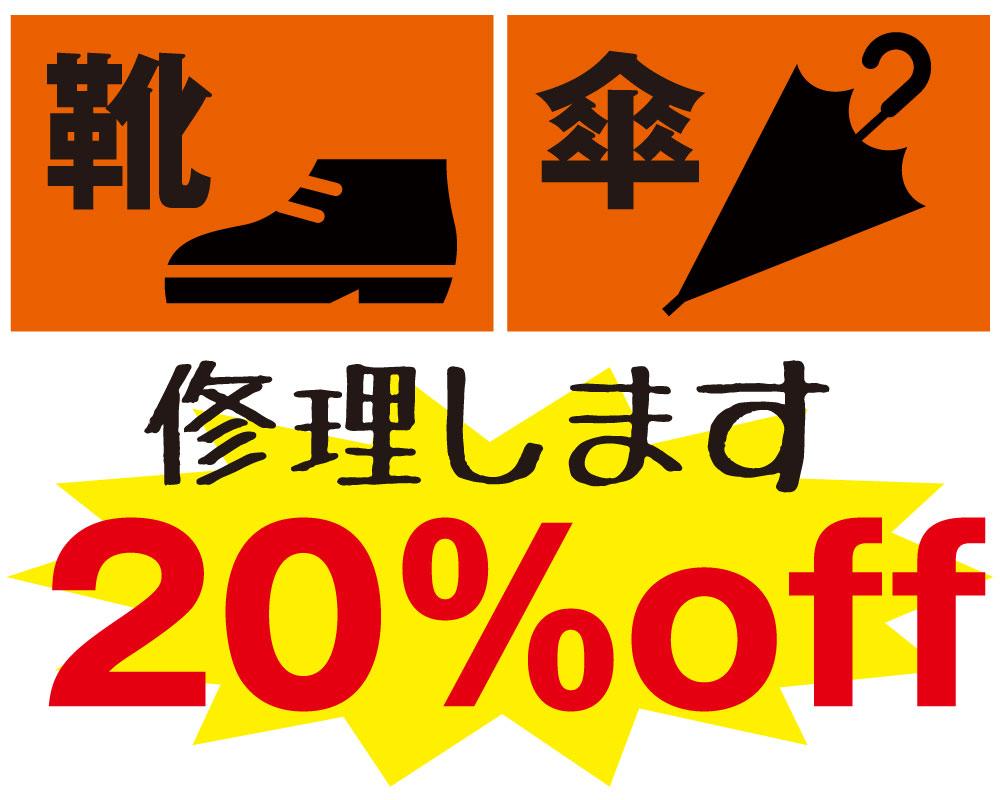 靴・傘の修理20%off