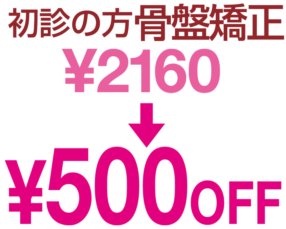骨盤矯正500円OFF